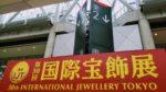 日本最大の宝飾展 第30回国際宝飾展(IJT2019)レポート