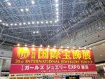 日本最大!第31回国際宝飾展(IJT2020)レポート